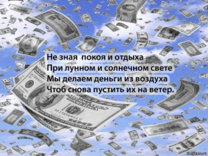 деньги, высказывания о деньгах