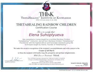 сертификат Дети Радуги