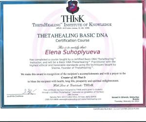 сертификат тета-хилера ОК