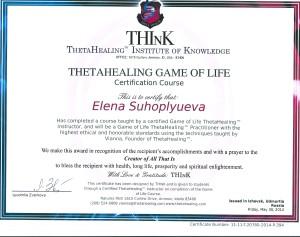 сертификат Игра Жизни