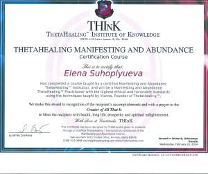 сертификат тета-хилера Манифестации Изобилия